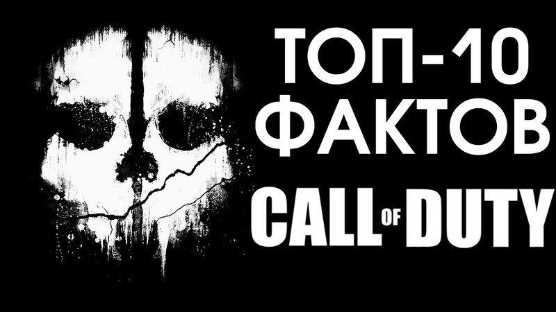 Топ 10 Фактов Call of Duty