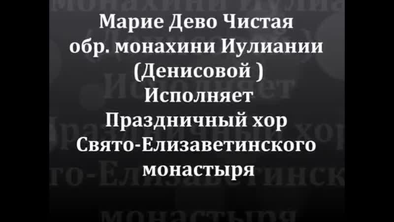 Мария Дево Чистая обр монахини Иулиании Денисовой