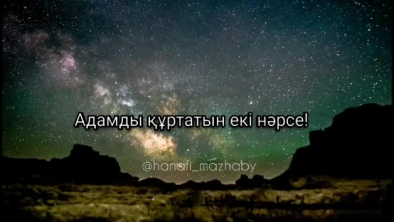 Адамды құртатын екі нəрсе Ұстаз Ерлан Ақатаев.