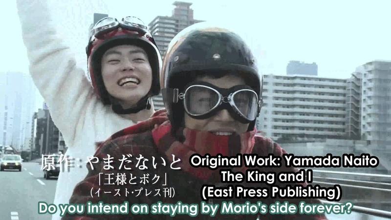 Король и я. Ousama to Boku (The Boy Inside) Trailer (English Subtitled)