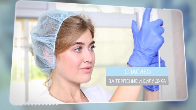 Видеопоздравление с Днем Медика в ФНКЦ ФМБА России