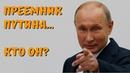 ✅ Будущий Президент России кто он ТОП 6 преемники Путина Суть вещей