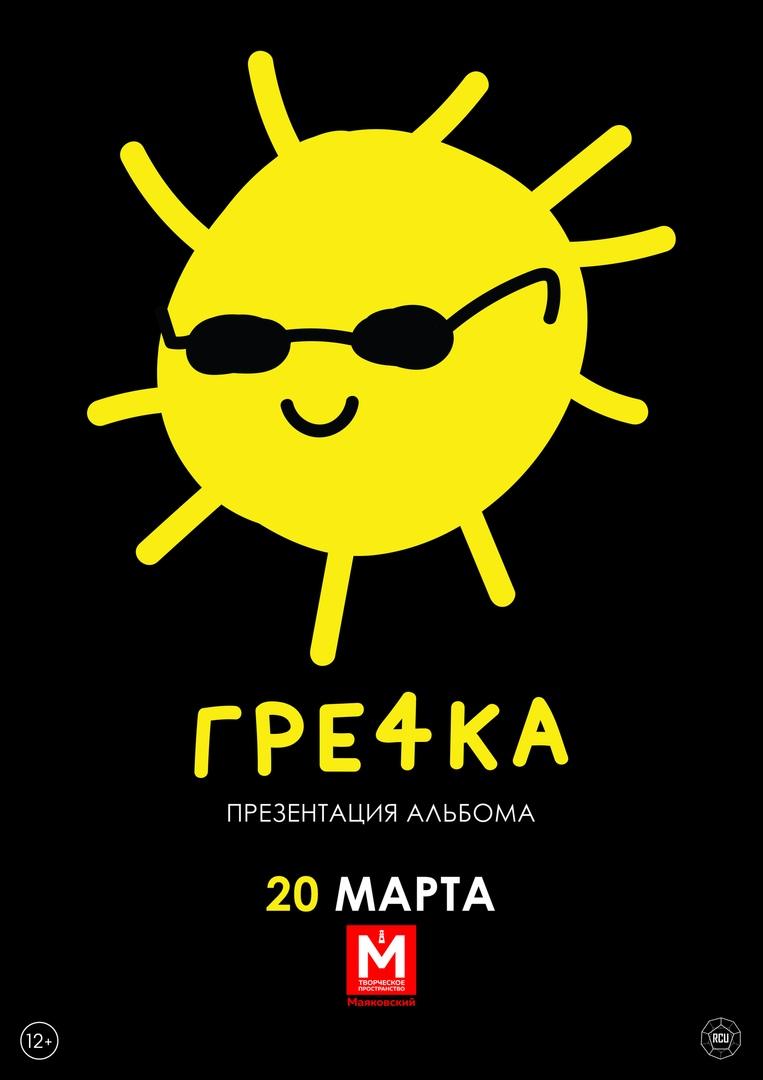 Афиша Казань Гречка / 20 марта Казань / Маяковский