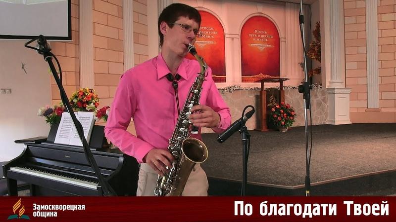 Саксофон По благодати Твоей / Прихожу к Тебе 31.05.2014