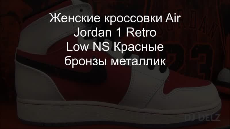Женские кроссовки Air Jordan 1 Retro Low NS Красные бронзы металлик
