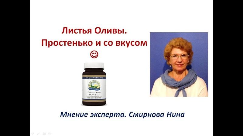 Листья Оливы Продукция NSP Смирнова Нина
