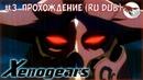 Xenogears - Прохождение 3 - Человек в чёрном