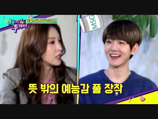 181107 Taeyong & Jaehyun (NCT) @ Happy Together 4 Preview