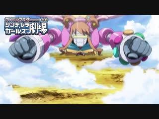 Cinderella girls gekijou climax season - тизер-трейлер