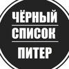 Черный список Питер | Санкт-Петербург