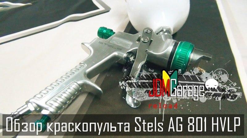 Обзор краскопульта Stels AG 801 HVLP