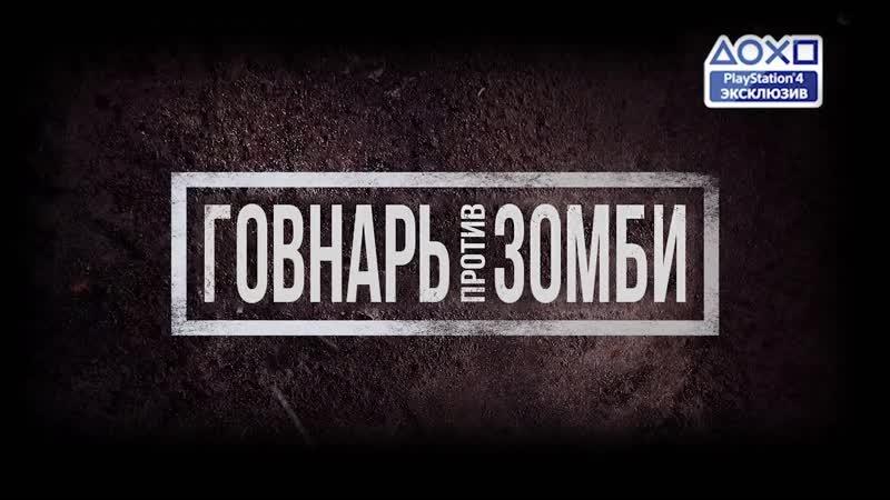 Days Gone по-русски