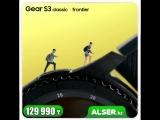 gear s3.mp3