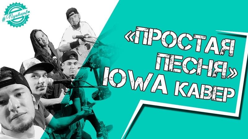 IOWA Айова Простая песня ПушкарьFM cover Вполголоса с Олегом Беспаловым 5 09 2018