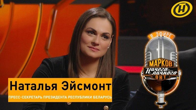 Наталья Эйсмонт о работе пресс секретарем Президента Республики Беларусь