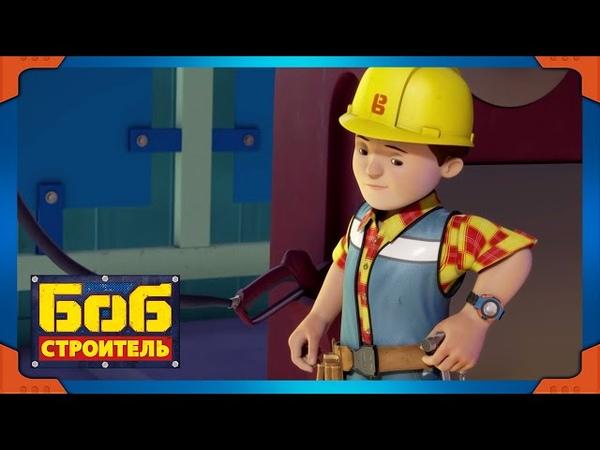 Боб строитель Звезда Спринг Сити ⭐Увлекательная компиляция мультфильм для детей