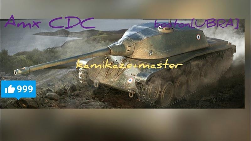 Wot blitz AMX CDC-мастер,камикадзе ,медаль Николса,4600дмг ...UBRA