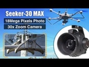 SEEKER 30 Max 30X Optical Zoom Camera with 3 Axis Gimbal