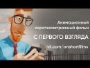 Анимационный короткометражный фильм «At First Sight С первого взгляда» от Nucco Brain