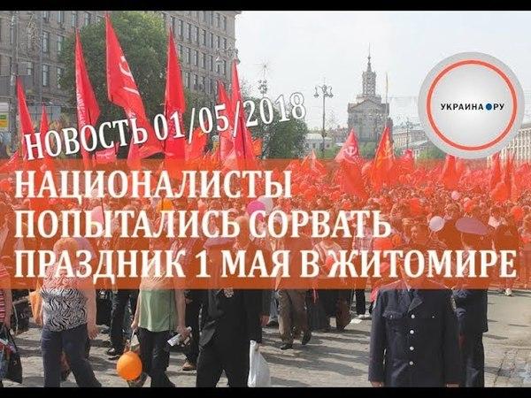 1 мая 2018 Житомир Националисты попытались сорвать праздник 1 мая в Житомире