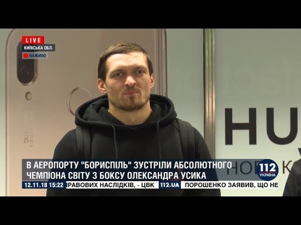 Александр Усик вернулся после боя с Тони Беллью, 12.11.2018