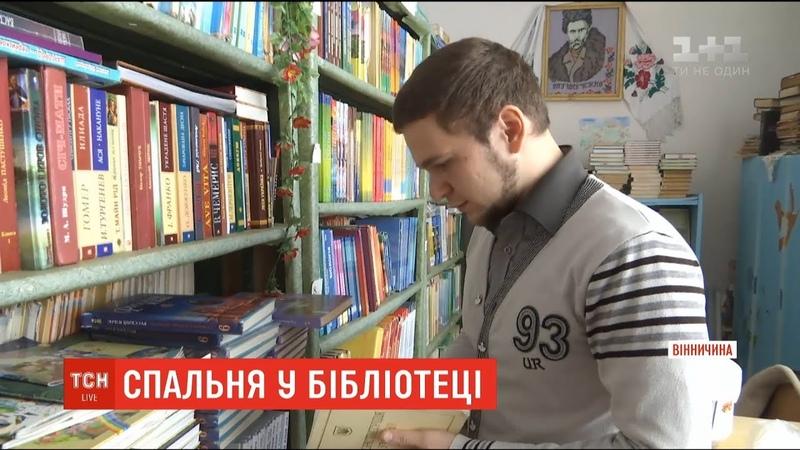На Вінниччині молодий вчитель історії живе у книгозбірні