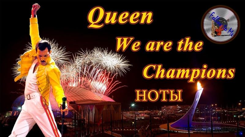 Queen We are the champions Квин ви а зе чемпионс кавер скрипка и фортепиано ноты бесплатно