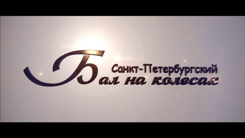 Номинация: Лучшее социально-ориентированное видео -Санкт-Петербургский Бал на колёсах
