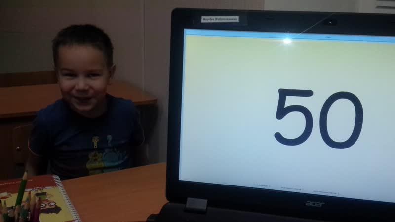 Сене исполнилось 6 лет. Он уже умеет считать ментально с формулой родственники и со скоростью 1 секунда. Умничка!