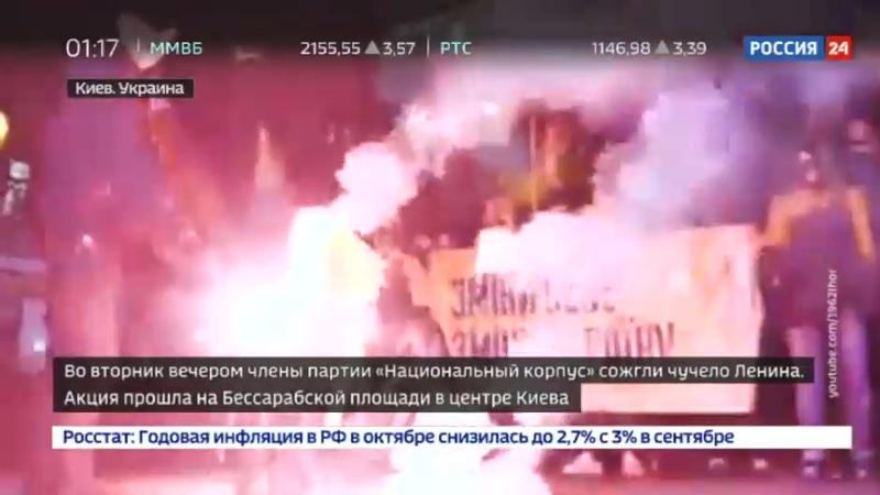 Новости на Россия 24 Украинские радикалы сожгли чучело Ленина в центре Киева