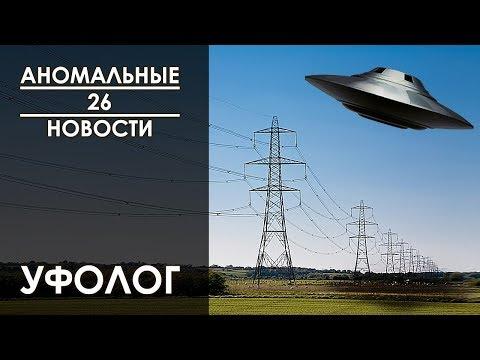 ШОК! ЭТОТ НЛО ЗАРЯЖАЛСЯ ОТ ЛИНИИ ЭЛЕКТРОПЕРЕДАЧ! НЛО В РОССИИ и США - Инопланетяне и Пришельцы №26