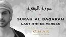 SURAH AL BAQARAH LAST THREE AYAHS MUST LISTEN EVERY NIGHT ASMR اواخر سورة البقرة