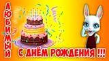 Поздравление С Днём Рождения любимый! Красивое музыкальное поздравление любимого от ZOOBE Муз Зайка