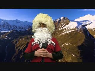 Поздравление от Товлис Бабуа - грузинского брата нашего Дедушки Мороза!