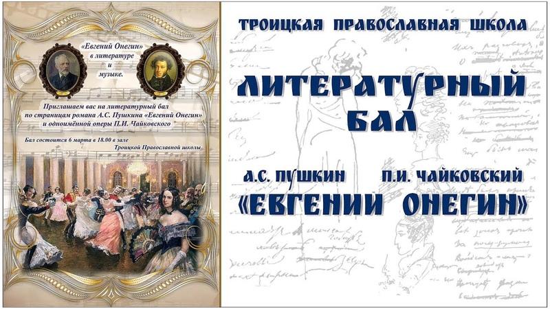 Литературный Бал Евгений Онегин | Literary Ball Eugene Onegin
