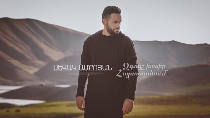 Sevak Amroyan - Zguysh khosir Hayastanum / Զգույշ խոսիր Հայաստանում