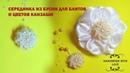 Серединка из бусин для бантиков и цветов Канзаши, мастер-класс
