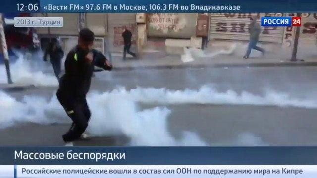 Новости на Россия 24 • Турки забросали камнями стамбульские госучреждения