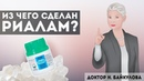 Из чего сделан Риалам ? Отвечает Н.Г. Байкулова