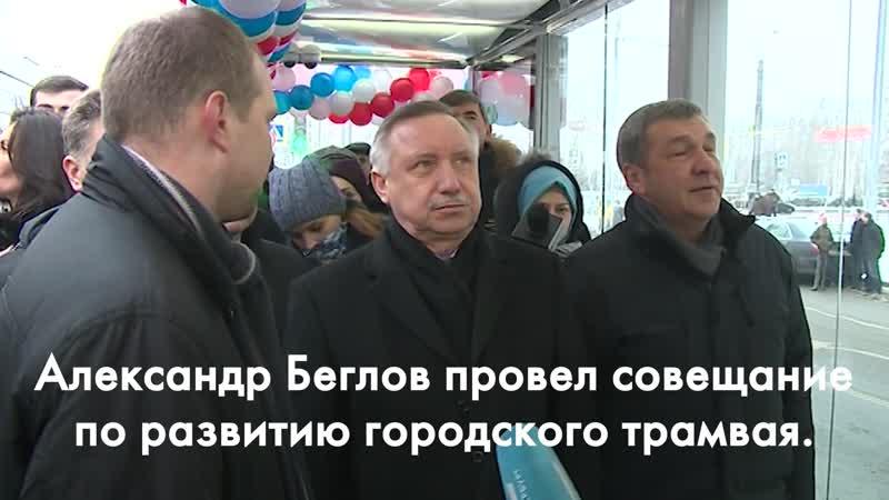 В Петербурге открыт второй участок движения трамвая «Чижик» — по проспекту Наставников к метро Ладожская