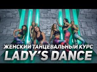 Курс Lady's Dance + силовая подготовка и растяжка | Школа танцев Alexis Dance Studio