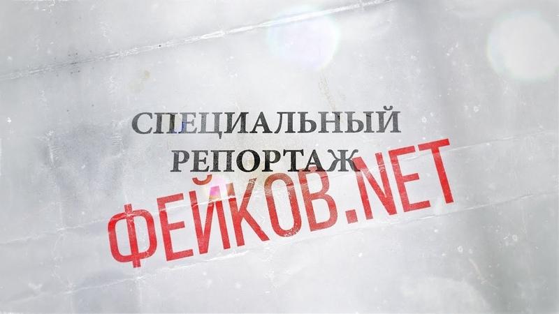 Фейков. Net. День города в противогазах. 04.10.18