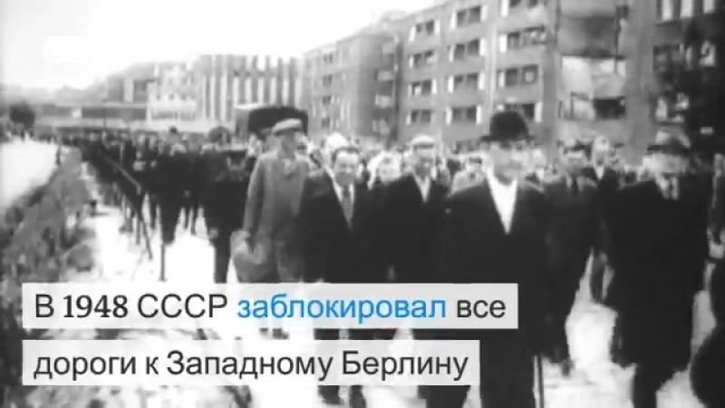 24 июня 1948 года началась советская блокада Западного Берлина. Наглухо были перекрыты железные и автомобильные дороги.