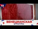 Убийца Венецианок СУПЕР ГЛЯНЦЕВАЯ Декоративная штукатурка Pietra Lucida