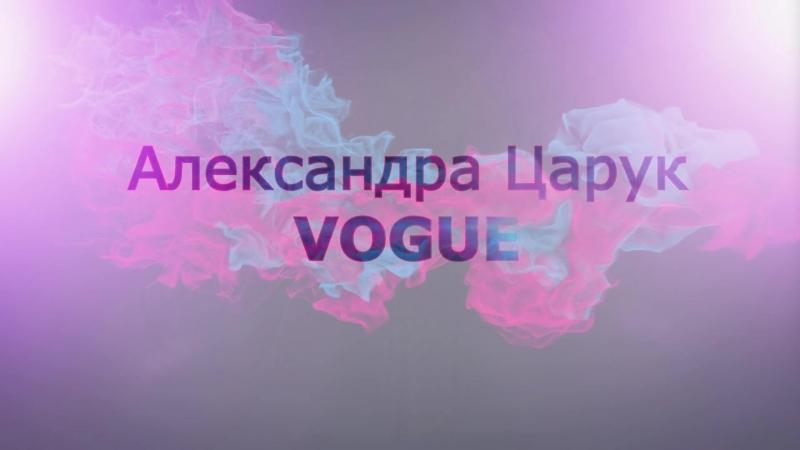 Александра Царук - VOGUE