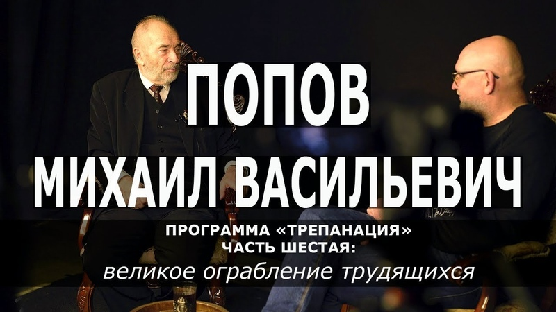 Трепанация: Михаил Васильевич Попов. Часть шестая: великое ограбление трудящихся