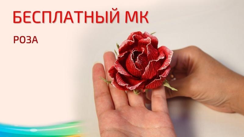 Бесплатный мастер класс Роза свит дизайн Мастер Наталья Дроздова