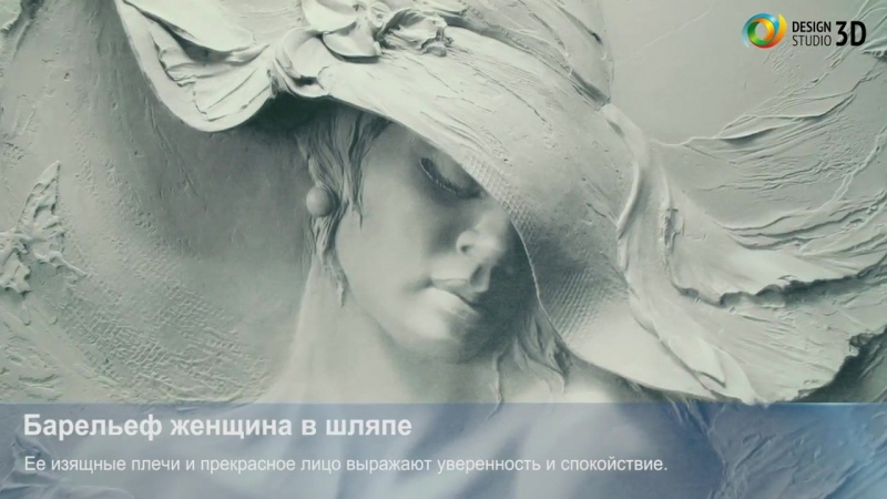 3D фотообои Барельеф женщина в шляпе