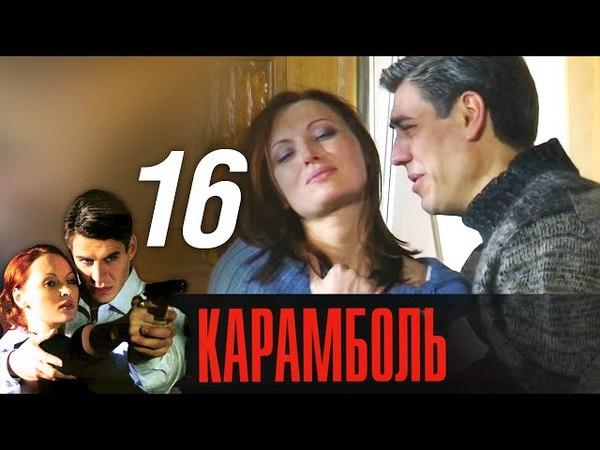 Карамболь Серия 16 Мелодрама детектив 2012