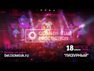 Анонс концерта Comedy Woman